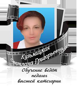 Кузьмицкая Светлана Григорьевна