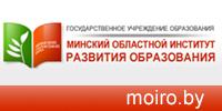 Минский областной институт развития образования