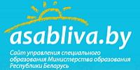 Cайт управления специального образования Министерства образования Республики Беларусь