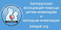 Белорусская ассоциация помощи детям-инвалидам и молодым инвалидам