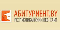 Республиканский сайт Абитуриенту