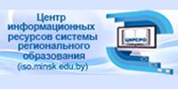 Центр информационных ресурсов системы регионального образования