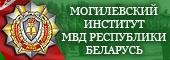 Могилёвскbq институт МВД Республики Беларусь