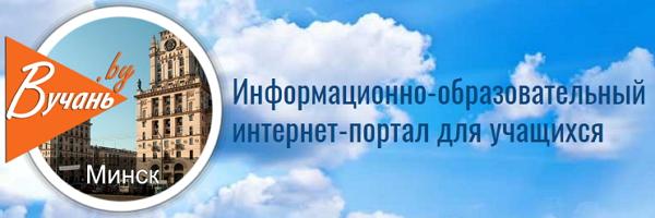 Информационный образовательный интернет-портал для учащихся