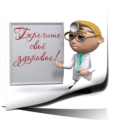 Берегите здоровье ГУО Средняя школа № 140 г.Минска