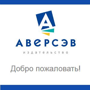 Издательство Аверсев