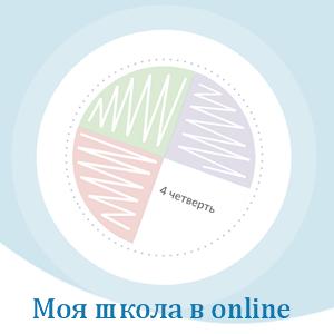Моя школа в online