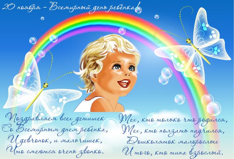 Сотку, открытки 20 ноября всемирный день ребенка