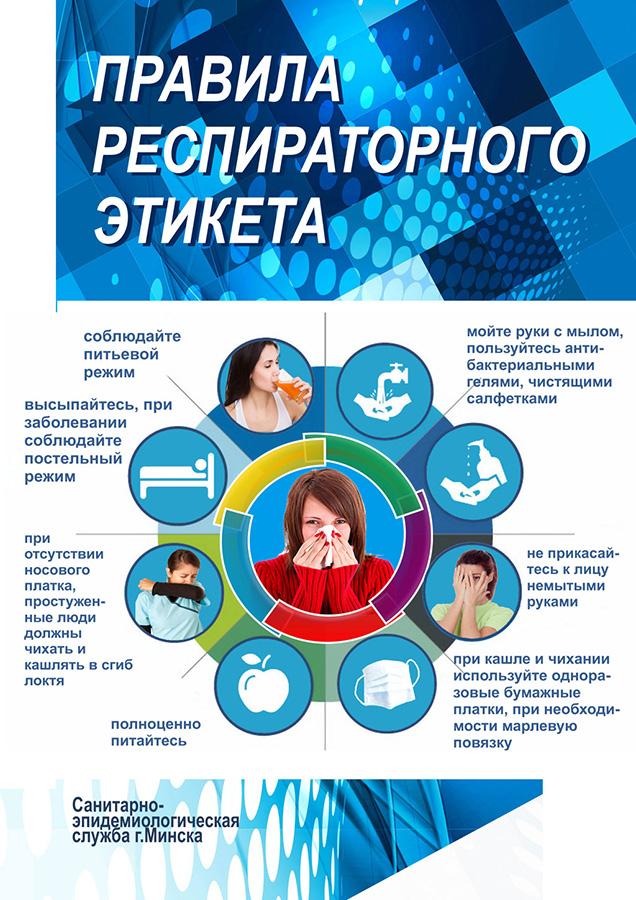 Минский городской центр гигиены и эпидемиологии